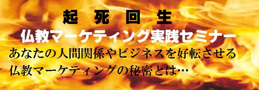 起死回生☆仏教マーケティング実践セミナー